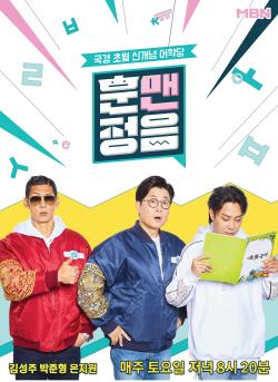 MBN 예능 '훈맨정음', '이달의 PD상' 수상