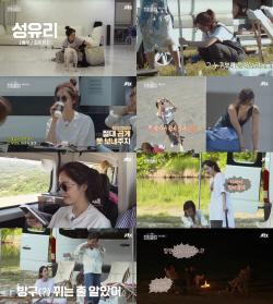 '캠핑클럽' 성유리, 장난부터 19禁 농담까지 '비글미'