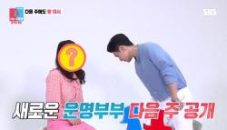 조현재 부부, '동상이몽2' 합류..22일 첫 등장