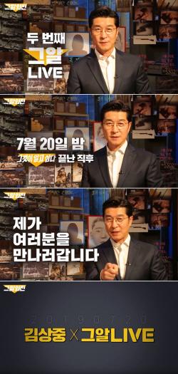 김상중, '그것이 알고 싶다' 유튜브 라이브..20일 예정