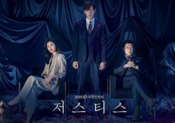 KBS·SBS·MBC, 수목극 격돌..'저스티스' 승기 잡았다