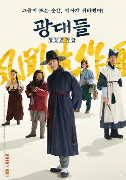 """'광대들' 배급사 """"하루 앞당겨 8월21일 개봉"""""""