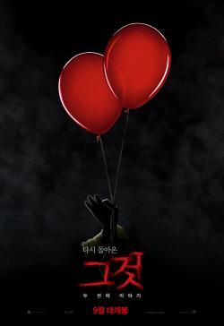 돌아온 '그것'과 마지막 대결…9월 개봉