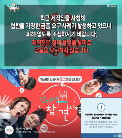 """'전참시' 측 """"제작진 사칭 사기 피해 발생"""" 주의 당부"""