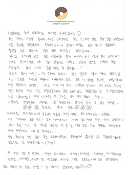 """송유빈 자필 편지 """"최선 다했기에, 아쉽지 않아요"""""""