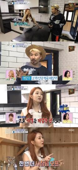 """'카페 CEO' 오정연의 남다른 분석력…""""입지조건·객단가 중요"""""""