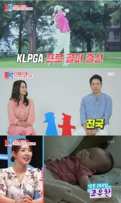 """조현재, 프로골퍼 아내 박민정 공개 """"진국.. 놓치기 싫었다"""""""