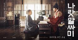 '나랏말싸미' 상영금지 가처분 신청 기각…24일 개봉