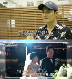 """이세창, '13세 연하' 정하나와 두 번째 결혼…""""잘 살 수 있을까 고민"""""""