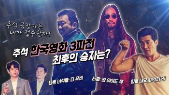 추석 한국영화 3파전, 최종 승자는? (영상)