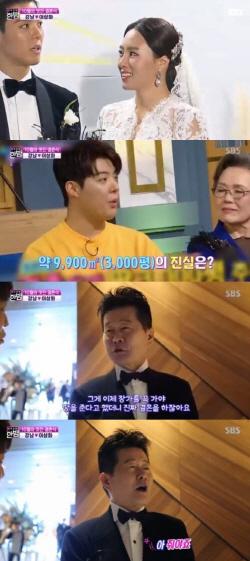 """태진아 """"강남♥이상화 결혼했으니, 3000평 땅 줄 것"""""""