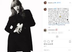 """태연 """"2019년 힙겹고 가혹"""""""