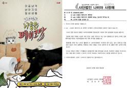 '냐옹은 페이크' VS '개훌륭' 두 동물 예능의 극과 극 성적 왜?