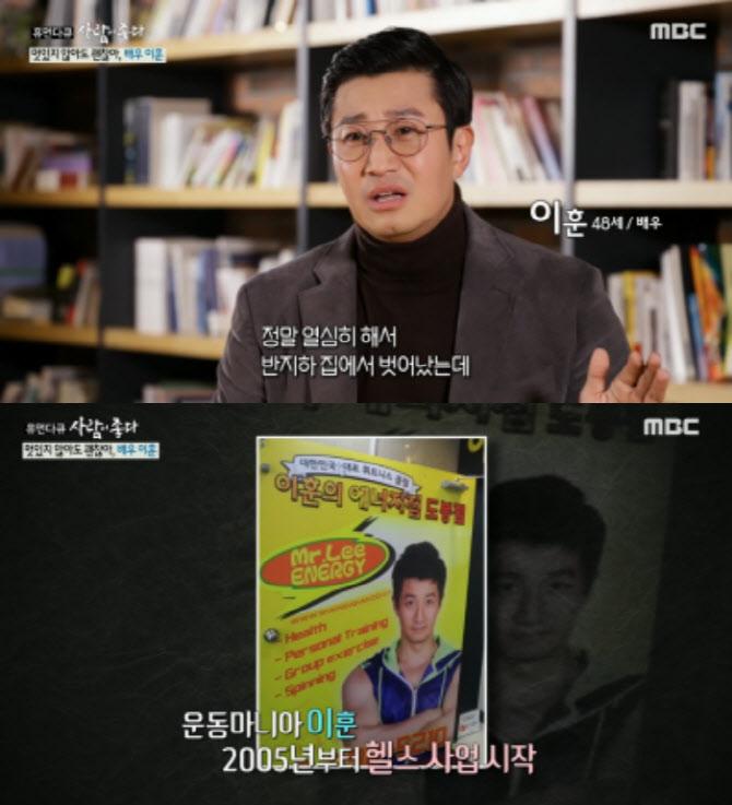 """이훈 """"헬스사업 실패로 빚…아내·동생 신용불량자 돼"""""""