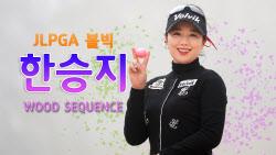 [스윙영상] JLPGA 진출 한승지 '우드 연속스윙'