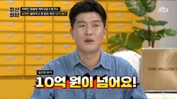 """김병현 """"과거 연봉 237억.. 빌려준 돈만 10억 넘어"""""""
