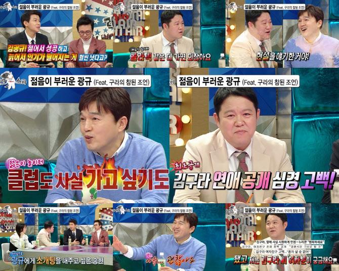 """김광규 """"김구라 여친 궁금해""""→김구라, 공개연애 심경 고백"""
