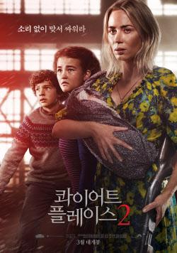 """'콰이어트 플레이스2' 각본가 """"봉준호 작품에 영향받아, 수상 기뻐"""""""