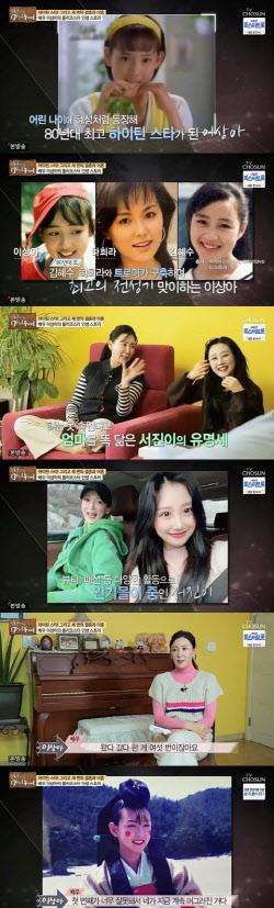 """이상아, 세 번의 결혼…""""어린시절 가난 때문에"""""""