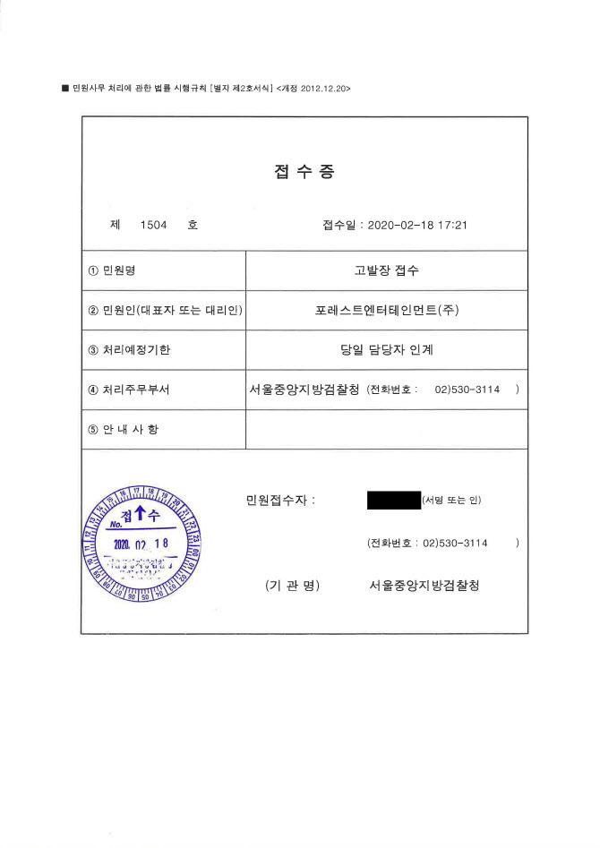 """이신영, 학폭 논란→A씨 사과…14일 만에 고소 """"금전 협박"""""""