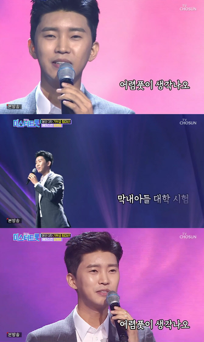 '미스터트롯' 결승진출자 공개 한발 앞으로…새 眞 임영웅