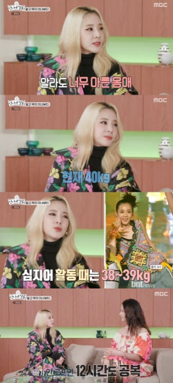 """산다라박 """"현재 40kg…2NE1 활동할 땐 38kg"""""""