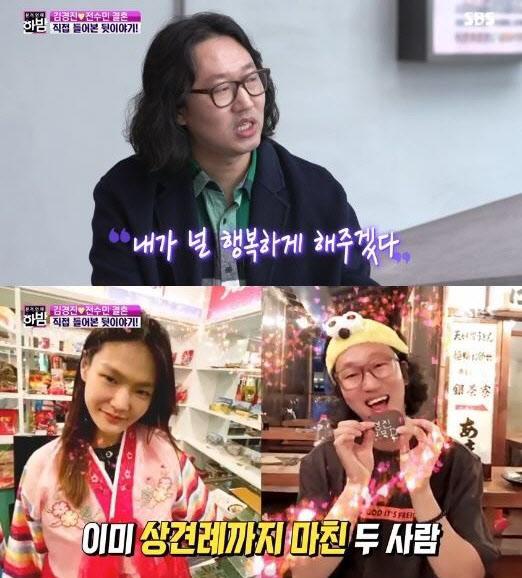 """김경진 """"모델 전수민에 '모은 돈 없다' 고백.. 상견례 완료"""""""