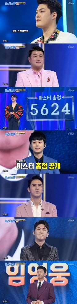 '미스터트롯' 임영웅, 영탁 활약에도 1라운드 1위 '962점' [종합]