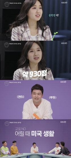 """'전현무♥' 이혜성 """"중학생때 토익 930점""""…뇌섹녀 인증"""