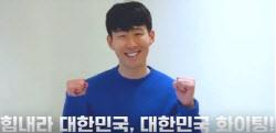 """손흥민, BTS 이어 코로나19 극복 릴레이 동참…""""힘내라 대한민국"""""""