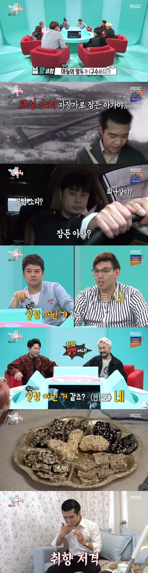 """'전참시' 트로트 왕자 조명섭 생애 첫 광고 촬영…""""박보검 형만 찍던 걸"""""""