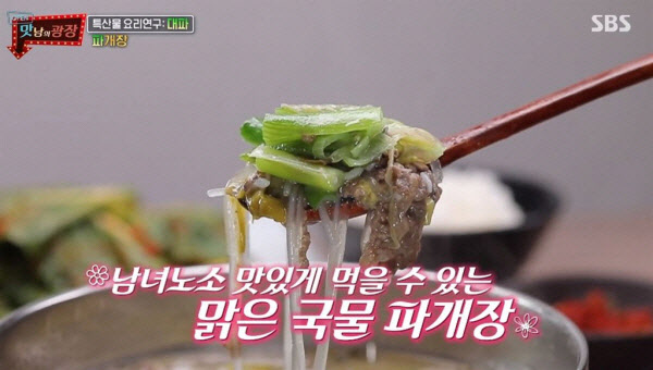 '맛남의광장' 송가인도 감탄한 백종원표 진도 대파국 레시피