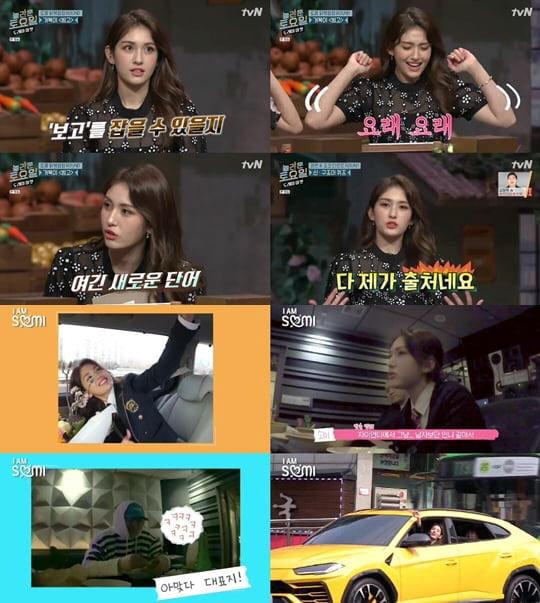 전소미 첫 유튜브 리얼리티 'I AM SOMI' 공개…유쾌한 일상