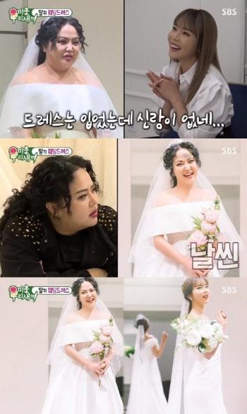"""'미우새' 홍선영, 웨딩드레스 자태 """"피오나 공주 같아"""""""