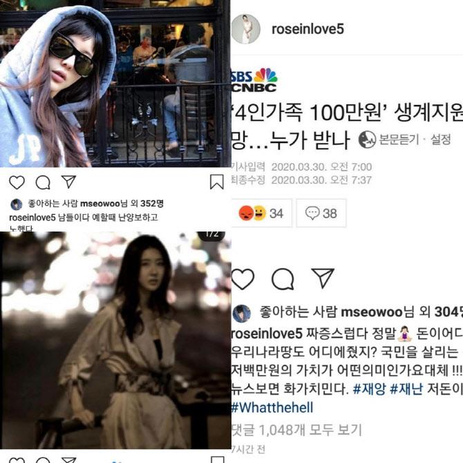 장미인애 코로나 정부 긴급생계지원금 비판…네티즌 설전 [종합]