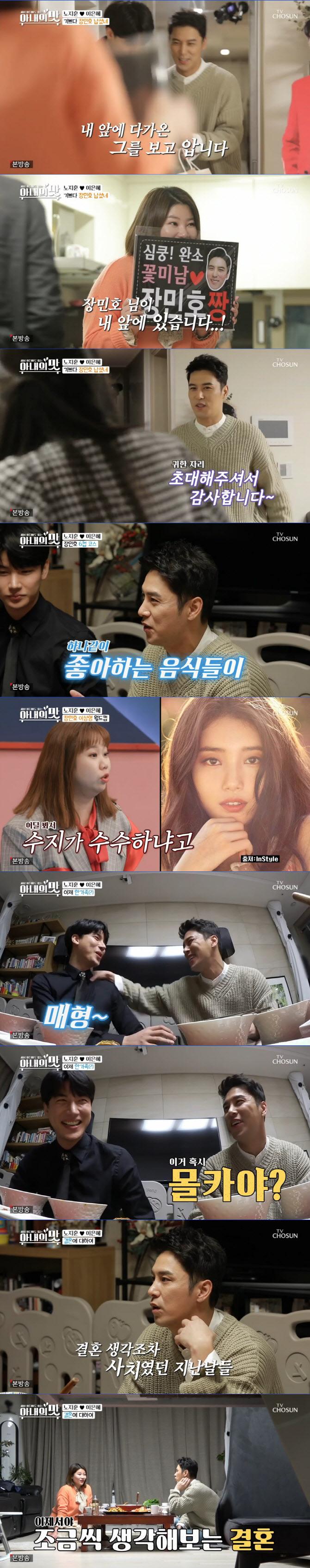 """""""이상형 수지""""…'아내의 맛' 장민호, 노지훈 큰누나와 깜짝 만남 [종합]"""
