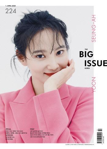 배우 윤승아, 패션 화보
