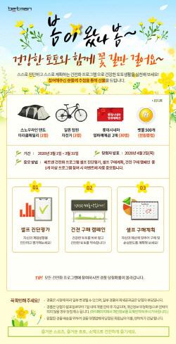 케이토토, 3월 '건전화 이벤트' 성료...2일 당첨자 발표