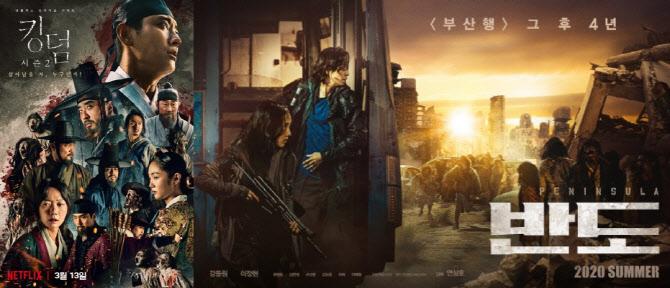'킹덤' '반도'에 글로벌 들썩…'기생충' 잇는 K-콘텐츠