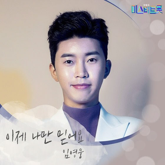 '미스터트롯' 眞 임영웅 신곡 차트 최상위권…트로트 사상 대기록