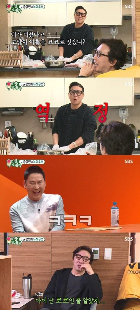 """이상민, 前아내 이혜영 간접 언급에 발끈…""""코코가 왜 나와!"""""""