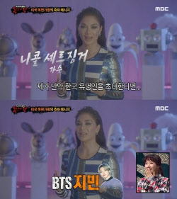 니콜 셰르징거, 방탄소년단 지민에 美 복면가왕 출연 러브콜
