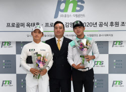 피앤에스홀딩스, 프로골퍼 옥태훈ㆍ김영수와 후원 계약