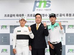 [포토] 김영수-옥태훈 'PNS홀딩스에 새로운 둥지를 틀다'