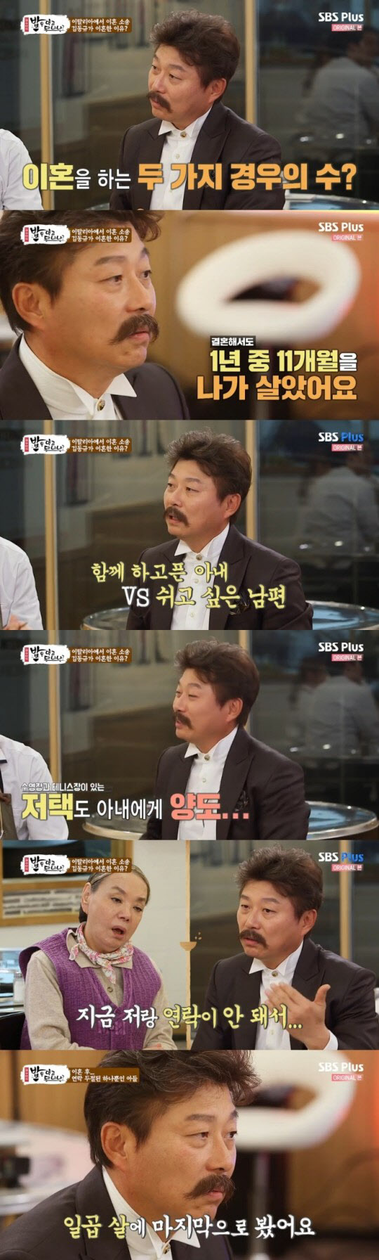 김동규, 이혼→104억 사기…파란만장한 인생史