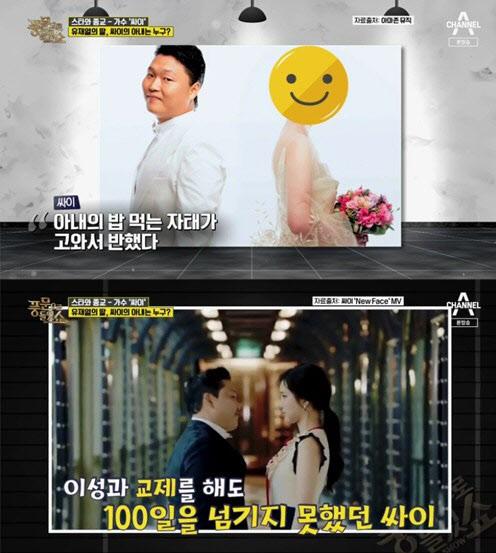 싸이, '이만희 스승 딸과 결혼한 이유는?'