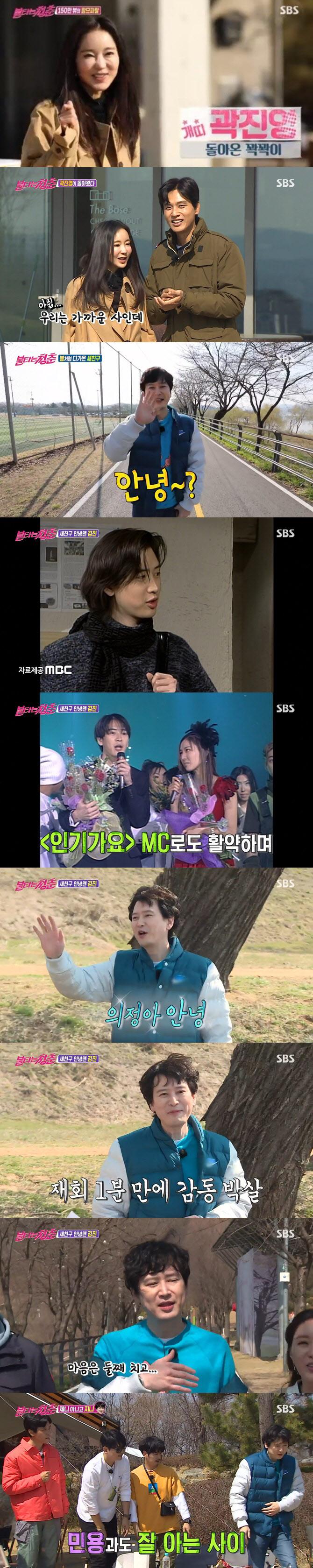 """""""안녕""""…'불타는 청춘' 김진·곽진영, 새 친구로 합류→폭로 예고 [종합]"""