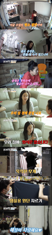 """""""中 공장 닫아""""…'아내의 맛' 함소원, 재정 위기 선포→진화 알바行 [종합]"""
