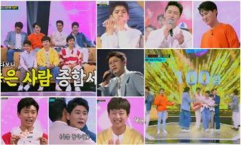 임영웅→이찬원 '사랑의 콜센타', 시청률 20.7% '목요 예능 1위'