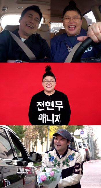 '전참시' 이영자, 100회 특집 전현무 일일 매니저 나서